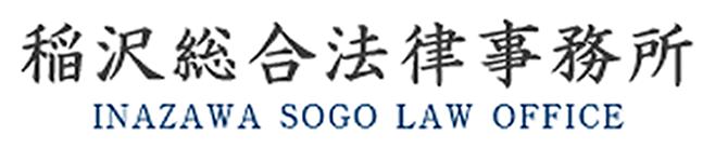 稲沢総合法律事務所 INAZAWA SOGO LAW OFFICE